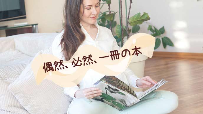 読書する妊婦