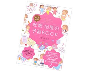 マンガで読む妊娠出産の予習BOOK