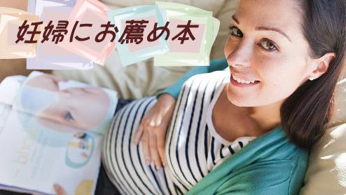 本を読もう!妊婦に読んでほしいおすすめ本体験談15
