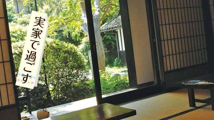 縁側から庭が見える実家の和式の部屋