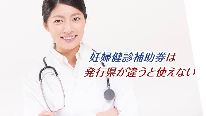 妊娠健診の補助券は他県では使用不可