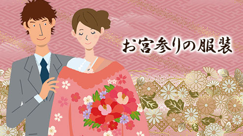 お宮参りの服装~赤ちゃん・両親・祖父母・上の子の装い