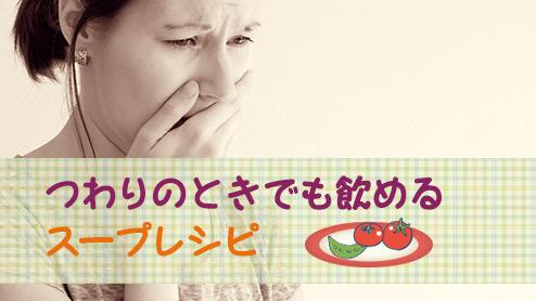 つわりでも飲みやすいスープレシピ15これなら飲める体験談