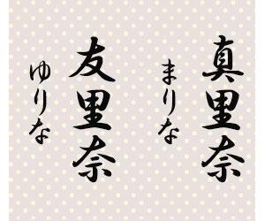 真里奈(まりな)・友里奈(ゆりな)