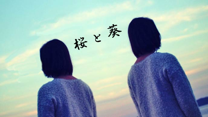 双子の姉妹が背中を向けて並んで立つ