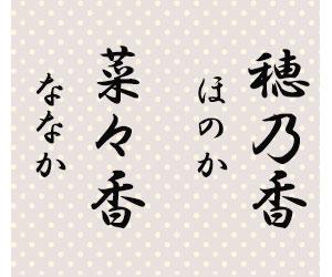 穂乃香(ほのか)・菜々香(ななか)