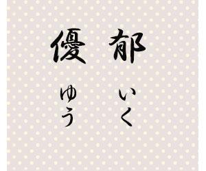 郁(いく)・優(ゆう)