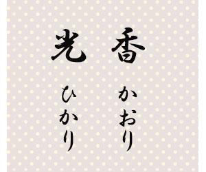 香(かおり)・光(ひかり)