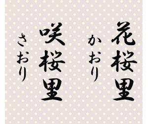 花桜里(かおり)・咲桜里(さおり)