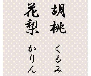 胡桃(くるみ)・花梨(かりん)