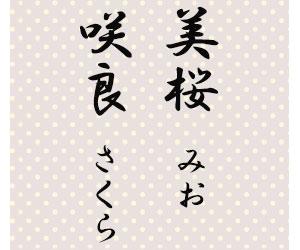 美桜(みお・みおう)・咲良(さくら)