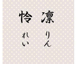 凛(りん)・怜(れい)