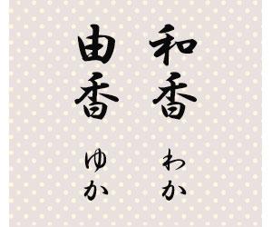 和香(わか)・由香(ゆか)