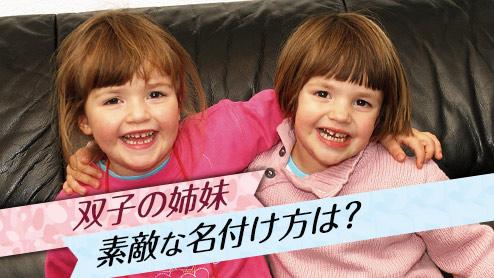 双子の女の子におすすめの名前~名付けに共通性は必要?