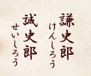 誠史郎・謙史郎