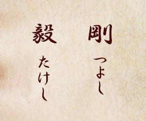 毅(たけし)・剛(つよし)
