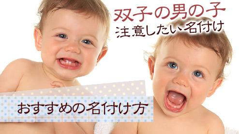双子の男の子にオススメの名前・双子の名付けの注意点