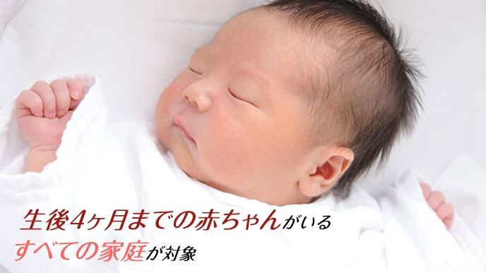生後4か月までの赤ちゃん
