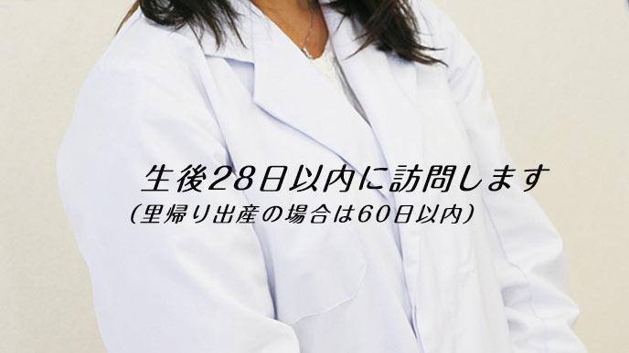 白衣を着た保健師が「生後28日以内に訪問」と案内
