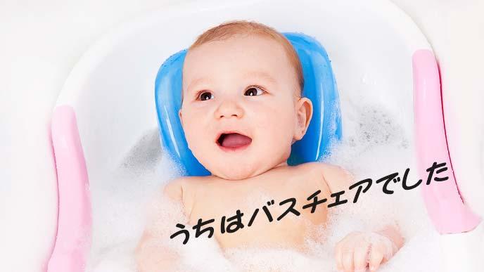バスチェアに座って体を洗う赤ちゃん