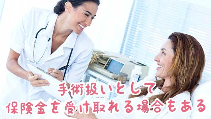 入院中の妊婦とカルテを書く医者
