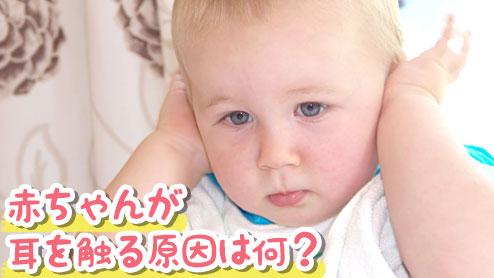 赤ちゃんが耳を触る3つの原因!観察のポイントは?