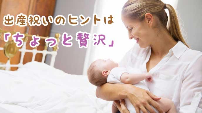 赤ちゃんを大切に抱く母親