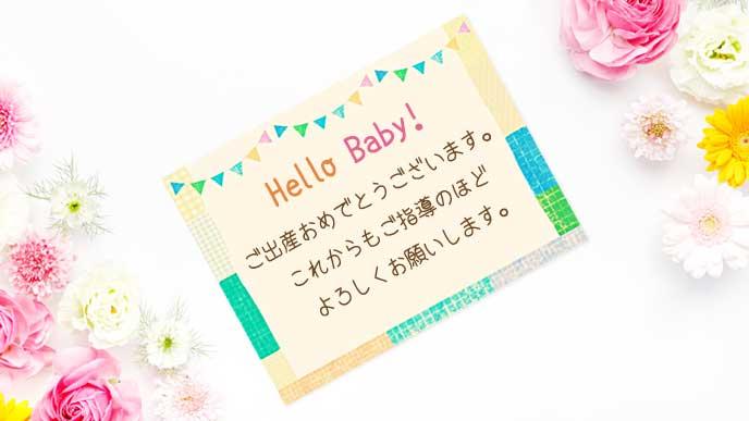 出産祝いの言葉が書かれたメッセージカード