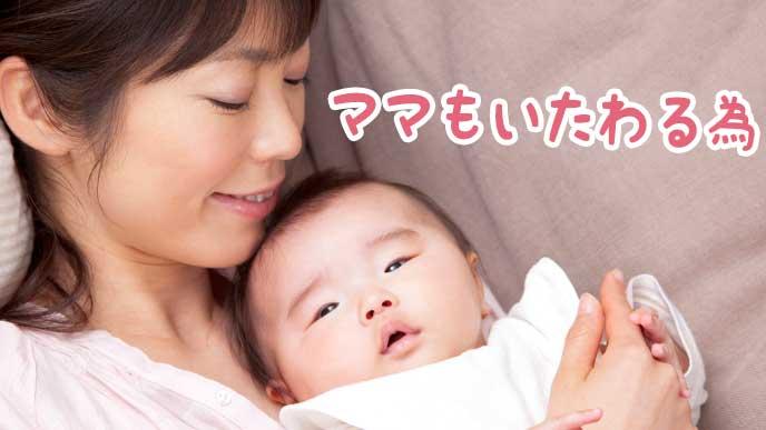 赤ちゃんとゆっくり休むママ