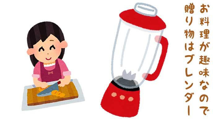 料理をするママとブレンダーのイラスト