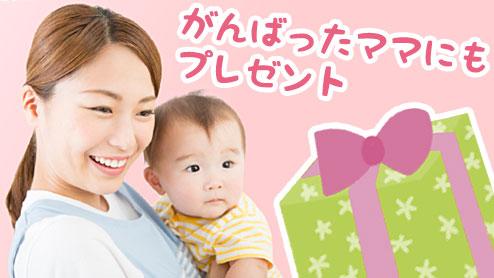 出産祝いにママ用としてプレゼントを贈った体験談15