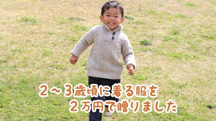 草原を元気に走る男の子