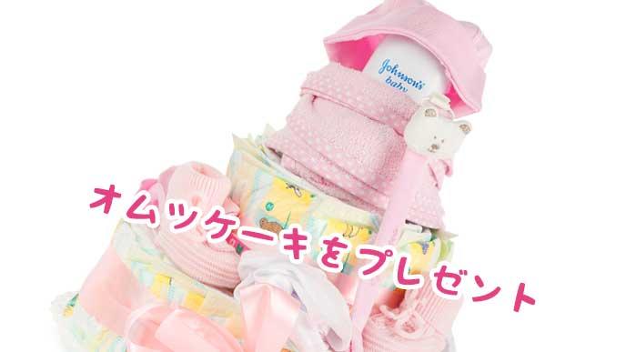 ピンク色のオムツケーキ