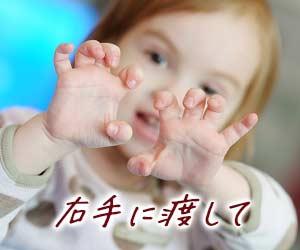 右手に渡してと手を差し出す幼児