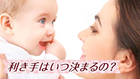 赤ちゃんの利き手はいつ決まるの?矯正不要の理由とは?