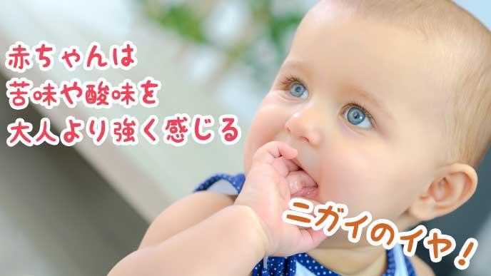 お口の中に手を入れる赤ちゃん