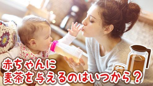 赤ちゃんに麦茶はいつからOK?与える時の5つのポイント