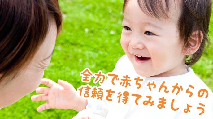 母親と向き合う笑顔の赤ちゃん