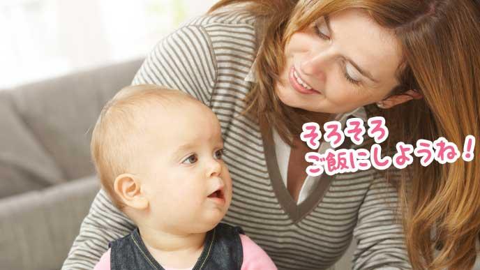 赤ちゃんにご飯のよびかけをするママ