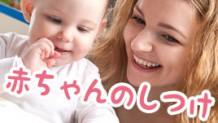 baby-training-icatch02