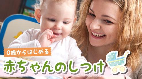 赤ちゃんのしつけは人と関わりが始まる0歳からスタート!