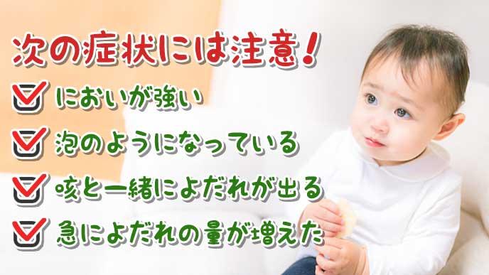 不安げな表情の赤ちゃんと注意すべき「よだれ」の症状