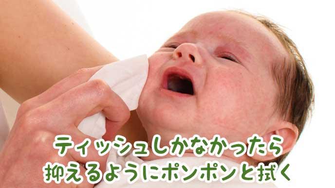 赤ちゃんのよだれを拭く