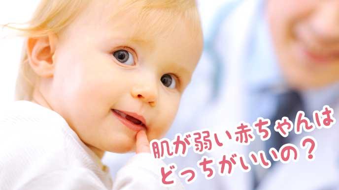 赤ちゃんとお医者さん