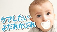 赤ちゃんのよだれかぶれの正しいケア方法!スタイは逆効果?