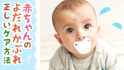 赤ちゃんのよだれかぶれを防ぐ4つの対策
