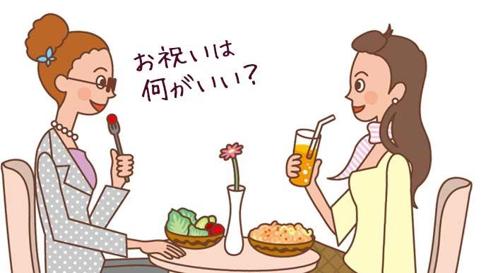 会食しながらお祝いの相談をする姉妹