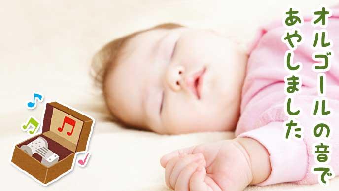 オルゴールのイラストとグッスリ眠る赤ちゃん
