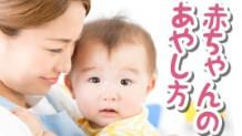 babys-ayashikata-icatch
