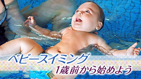 ベビースイミングの効果~1歳前の水泳がおすすめな理由